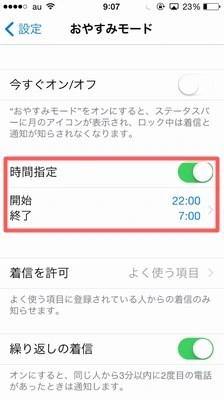 【便利!】iPhoneのおやすみモードの詳細設定をしよう!01