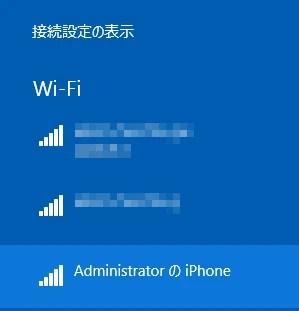iPhoneのデザリングのやり方【Wi-FiやBluetoothの場合】06