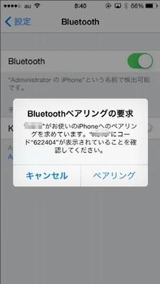 iPhoneのデザリングのやり方【Bluetoothの場合】02