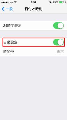 iPhoneの時計がずれてる!ズレを設定で直す4つの方法 (2)