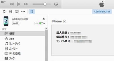 iPhoneの名前を変更する2つの方法【iTunesから変更する】04