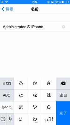 iPhoneの名前を変更する2つの方法【iPhone本体から変更】03
