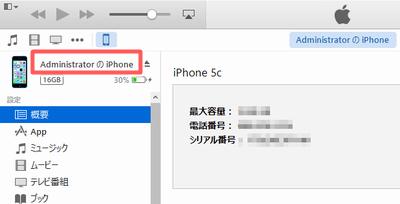 iPhoneの名前を変更する2つの方法【iTunesから変更する】02