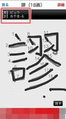 iPhoneで分からない漢字を手書き入力して調べるアプリ!05