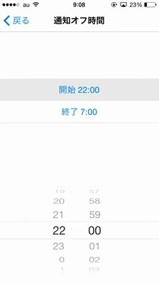 【便利!】iPhoneのおやすみモードの詳細設定をしよう!02