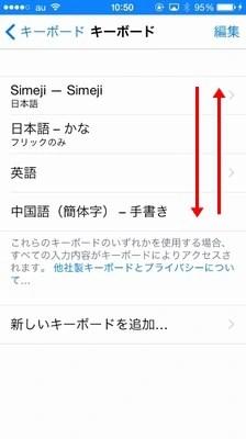 iPhoneで他社製キーボードアプリを実際に使用するには?01