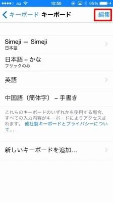 iPhoneで他社製キーボードアプリを実際に使用するには?02