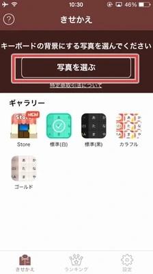 iPhoneにあるキーボード画面の背景画像の変え方09