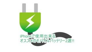 iPhoneで使用出来るオススメのモバイルバッテリー2選!!