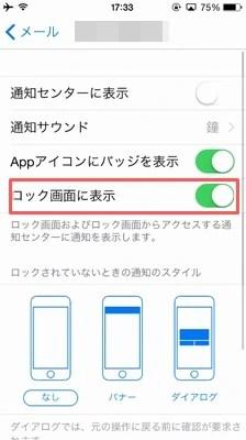 iPhoneのロック画面にメールのメッセージを表示するには?04