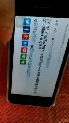 iPhoneの画面内を横向きのままロックする方法!!07