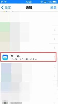 iPhoneのロック画面にメールのメッセージを表示するには?01