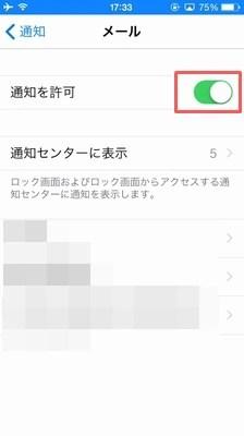 iPhoneのロック画面にメールのメッセージを表示するには?03