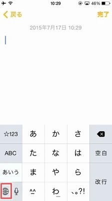 iPhoneにあるキーボード画面の背景画像の変え方03