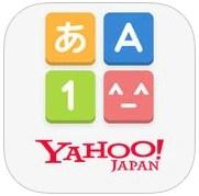 iPhoneで使える無料でおすすめのキーボードアプリはどれ?03