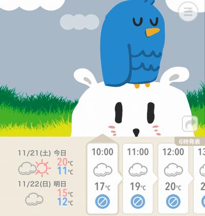 無料の天気予報アプリ『FINE!』が精度が高くてオススメ!!