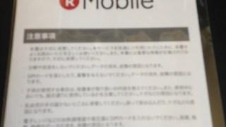 【図説】iPhoneで大手から楽天モバイルのMNPをやってみた