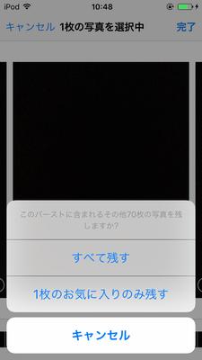 iPhoneのカメラアプリ【バースト】機能の使い方02