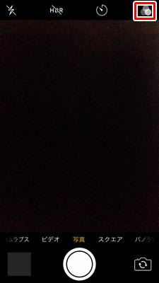 【iPhoneのカメラアプリ】カラーエフェクトの切り替え