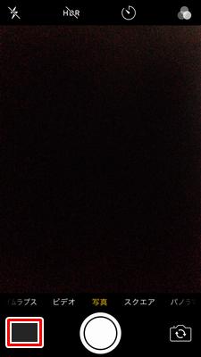 【iPhoneのカメラアプリ】写真の確認