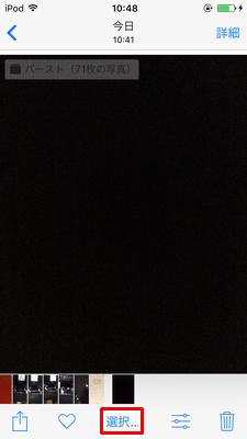 撮影したiPhoneのバースト写真を1枚ずつ見るには01