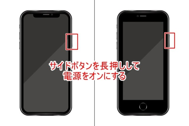 iPhone8-iPhoneX 再起動の方法2