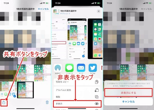 iphoneに保存した画像や写真を隠す方法03