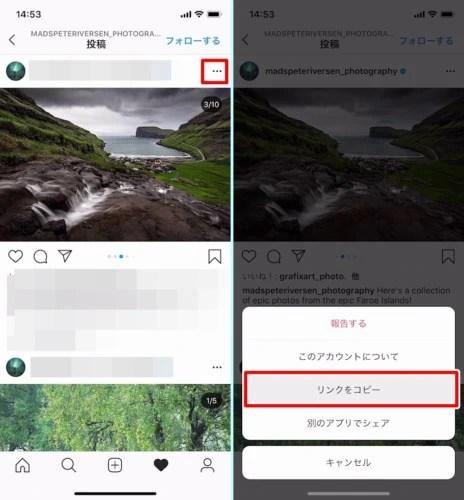 Instagramで画像を保存する01 (1)
