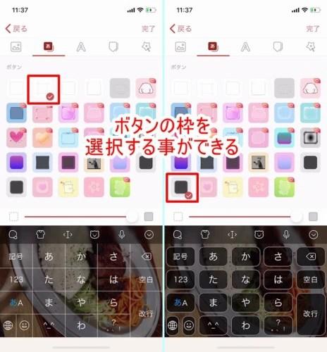 キーボード背景のボタンと枠の選択
