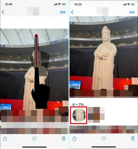 iPhoneのピープルに人物を追加する01