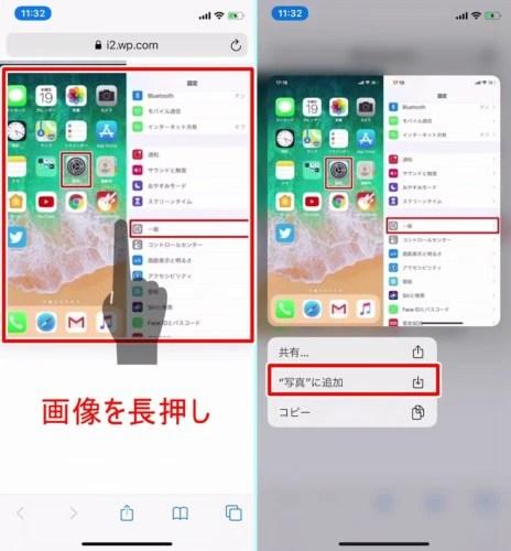 iPhoneの基本的な画像の保存方法 写真に追加01