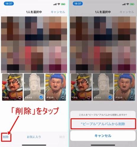 iPhoneのピープルフォルダを削除する方法03