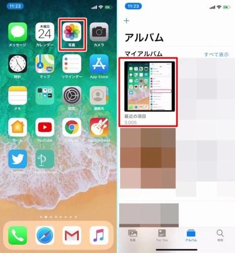 iphoneに保存した画像や写真を隠す方法01