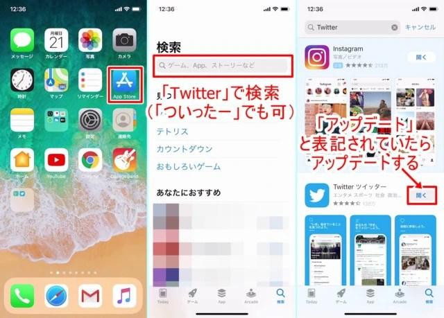 3.Twitterアプリのバージョン確認