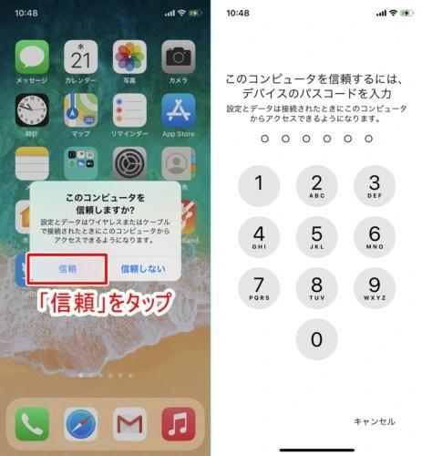 「PC」に○○のiPhoneが表示されない?