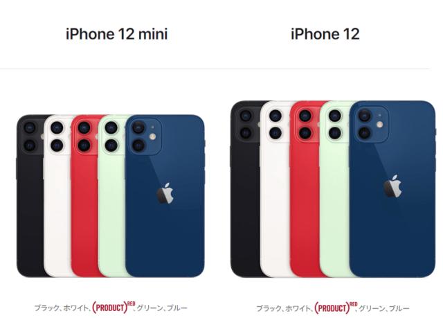 iPhone12/mini のデザイン