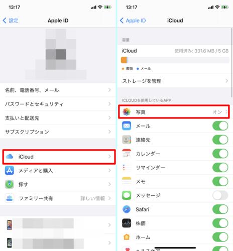 「iPhoneのストレージを最適化」を設定する
