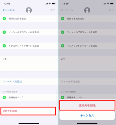 iPhoneの連絡先を削除する03