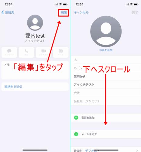 iPhoneの連絡先を削除する02