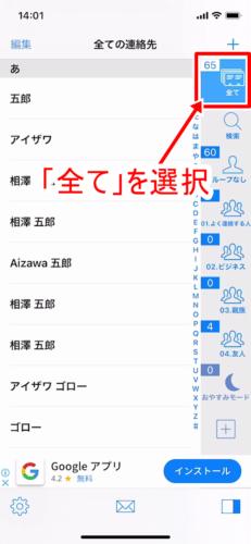 iPhoneの連絡先アプリ「連絡先SS」でグループ追加(1)