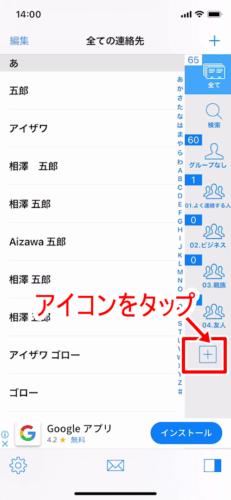 iPhoneの連絡先アプリ「連絡先SS」でグループ作成01