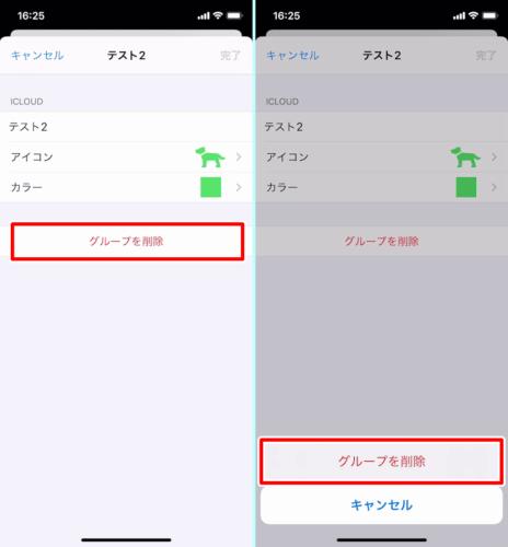 iPhoneの連絡先アプリ「連絡先SS」でグループの削除 (4)