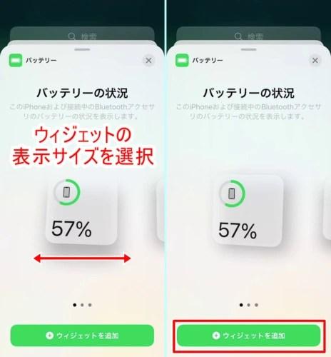ウィジェットを使ってiPhoneのバッテリーをパーセントで表示する05