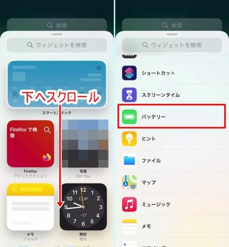 ウィジェットを使ってiPhoneのバッテリーをパーセントで表示する04