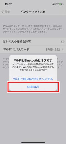 USB接続でテザリングする方法 (1)