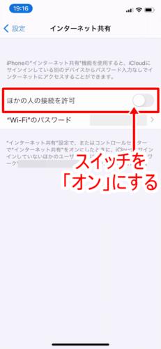 SwitchでiPhoneのテザリングを使用する (3)