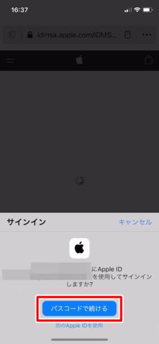 Appleの正規サービスで修理する (6)