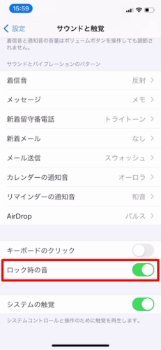 iPhoneのロック音を消す方法 (1)