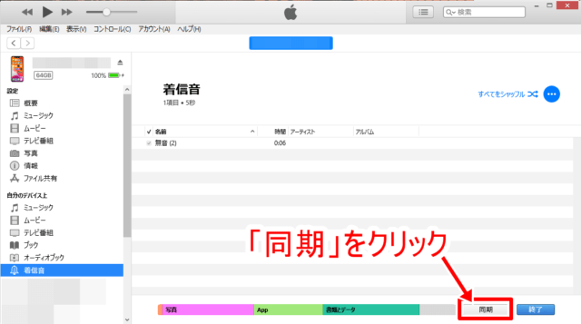 iTunesを使ってiPhoneの無音にしてバイブのみにする方法02