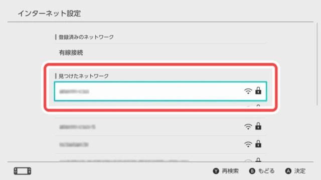 SwitchからiPhoneを選択する (3)
